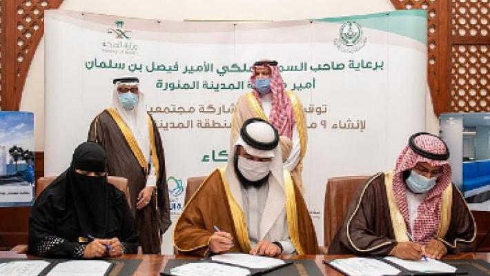 واس: سمو أمير منطقة المدينة المنورة يشهد توقيع شراكة مجتمعية بين الشؤون الصحية وجمعيتي تكافل وطيبة