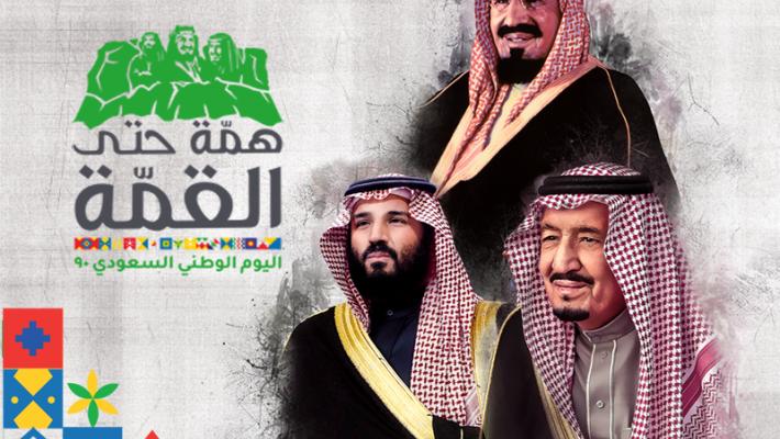 """اطلاق مبادرتين في اليوم الوطني الـ 90 """"أنامل سعودية"""" و """"رسالة طفولة"""""""