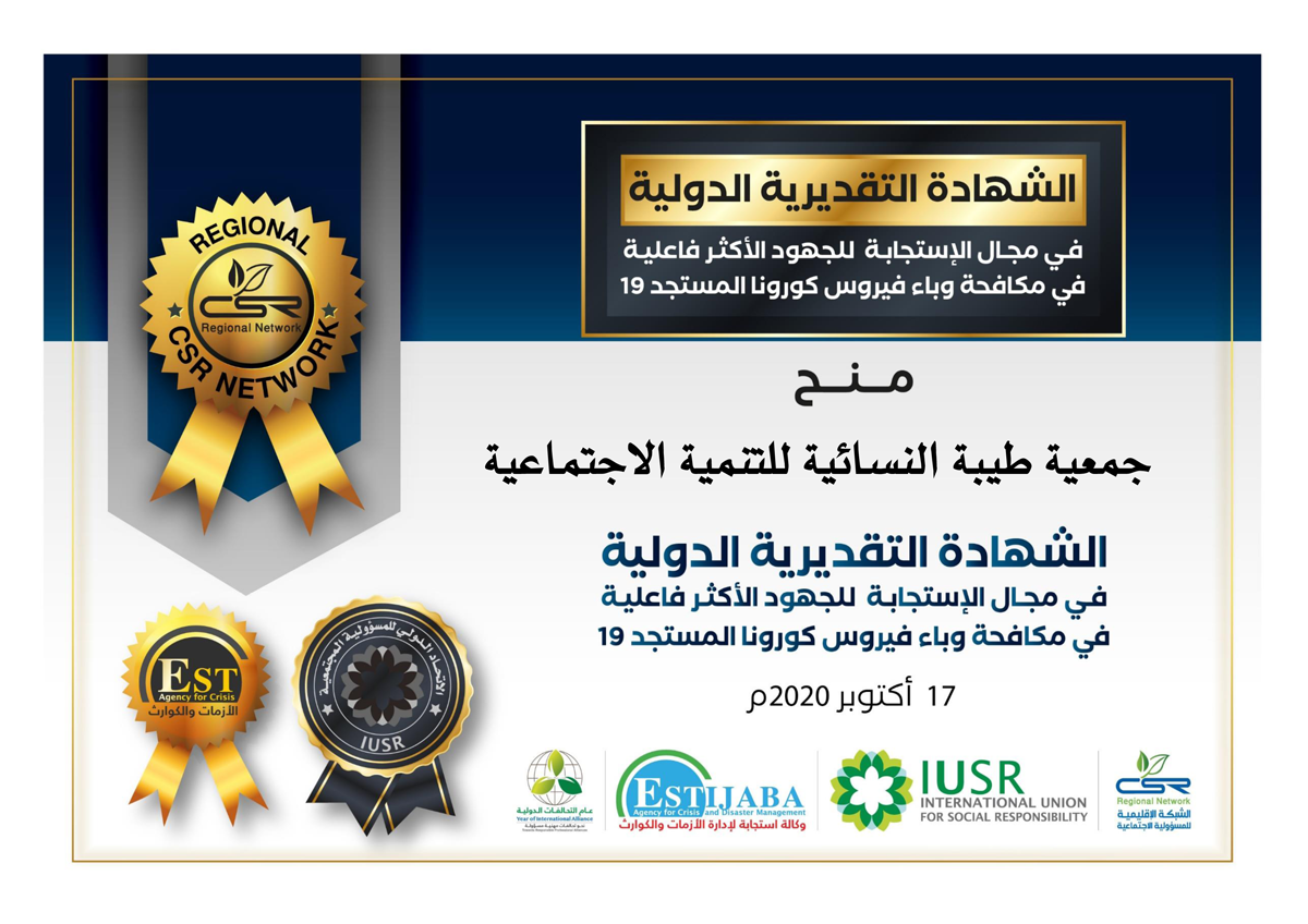 حصول الجمعية على شهادة تقديرية دولية لجهودها في مكافحة وباء فايروس كورونا