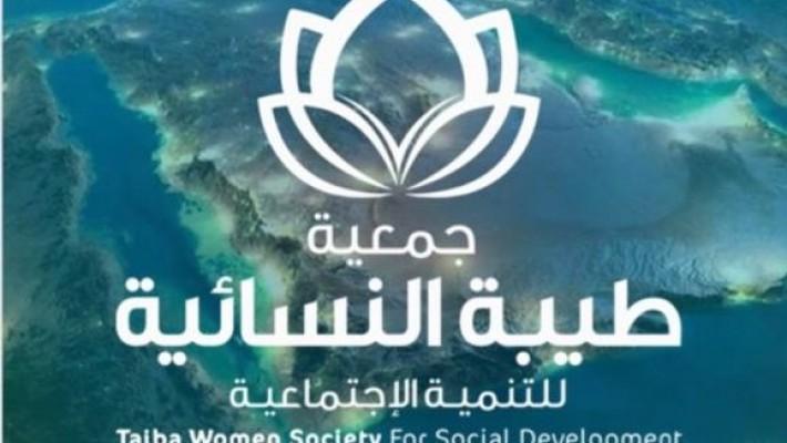 تقرير جمعية طيبة في شهر رمضان المبارك لعام 1442هـ